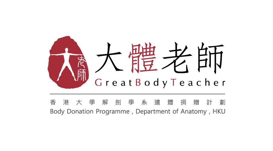 Body Donation Programme HKU