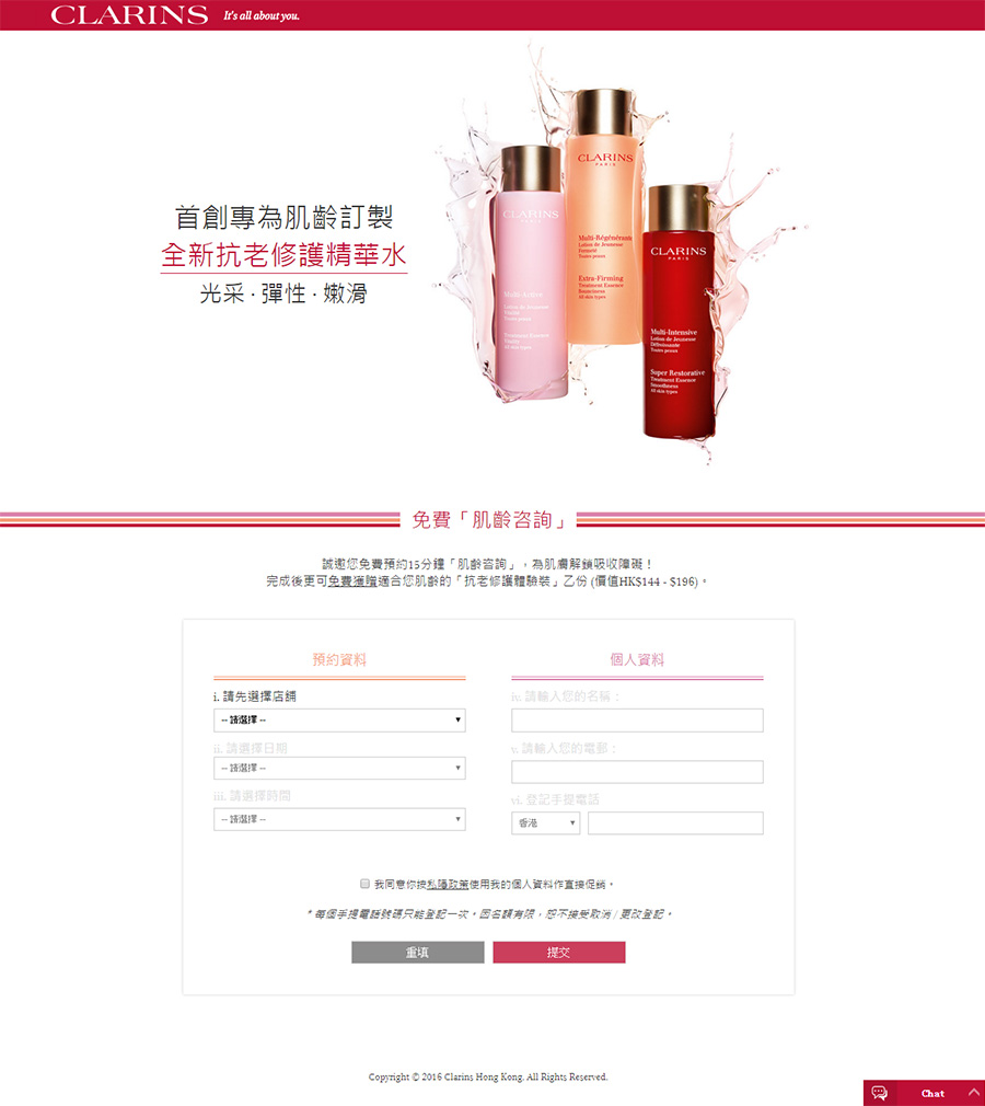 Clarins Treatment Essences Mini Site