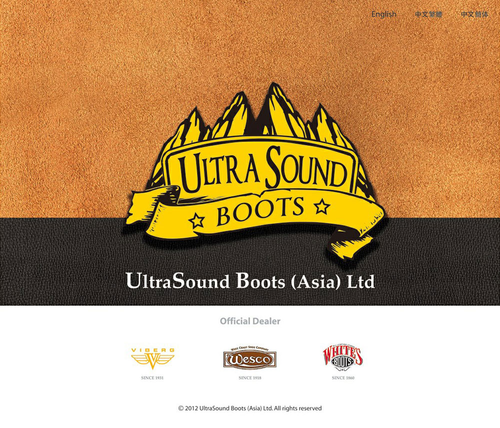 Ultra Sound Boots